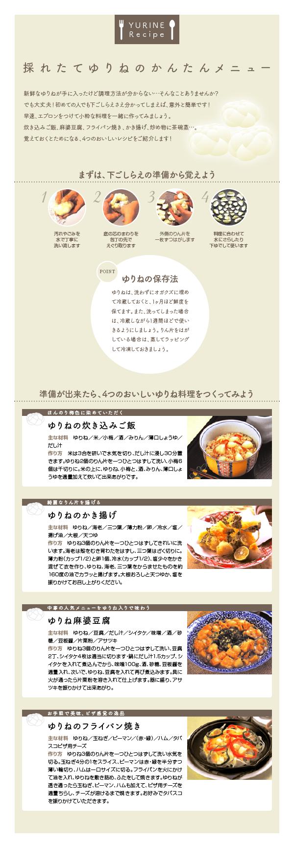 採れたてゆりねの簡単レシピ。ゆりねの保存法から、炊き込みご飯・かき揚げ・麻婆豆腐・フライパン焼きの作り方を紹介しています。